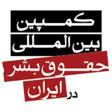 kampain_hoquq_bashar.jpg
